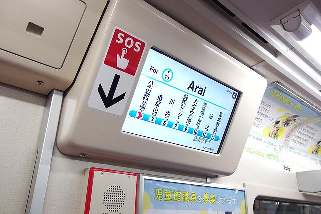 仙台市地下鉄2000系 LCD車内案内装置