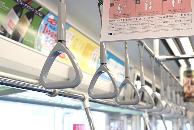 東京メトロ13000系 吊革