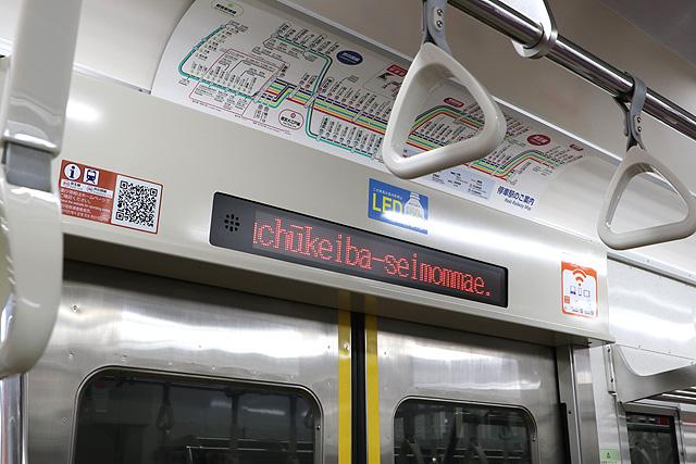 京王7000系(2連ワンマン車)LED車内案内装置