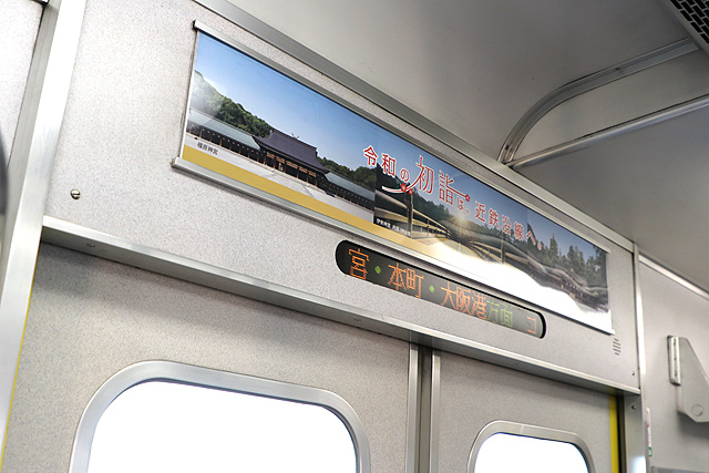 近鉄7000系 LED車内案内装置