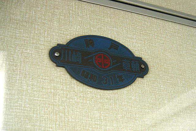 京阪1900系 銘板(川崎車輌)
