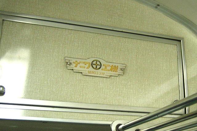京阪1900系 銘板(ナニワ工機)