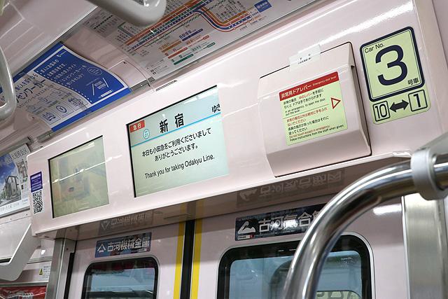 小田急4000形 LCD車内案内装置