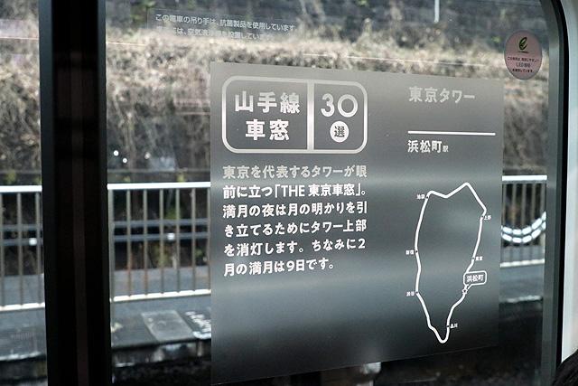 東京感動線 -TOKYO MOVING ROUND- E235系