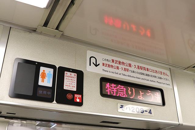 東武200系 LED車内案内装置、トイレ使用知らせ灯、非常ボタン