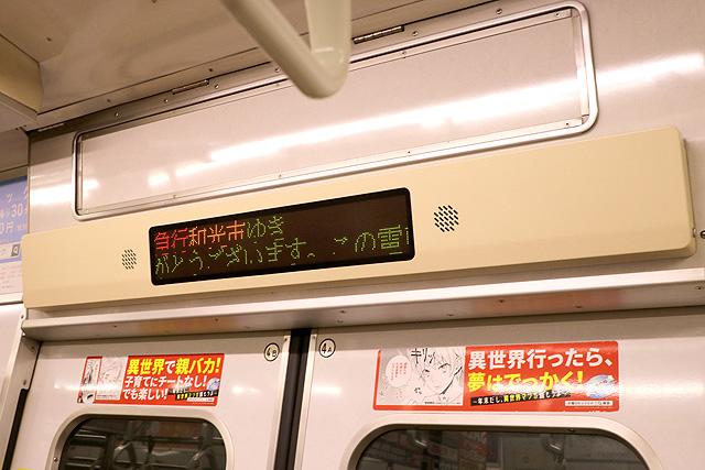 東京メトロ7000系(初期車)LED車内案内装置