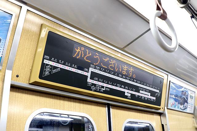 神戸電鉄5000系 LED車内案内装置