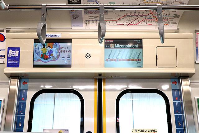 東急6000系 LCD車内案内装置