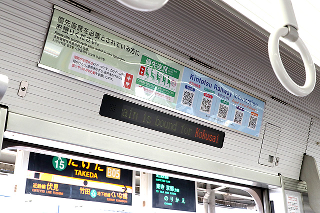 近鉄3220系 LED車内案内装置