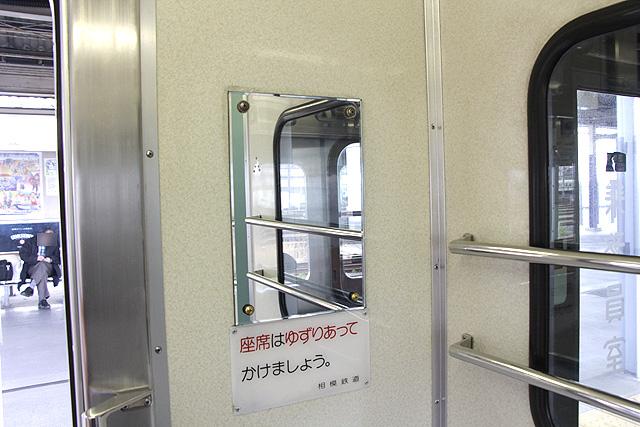 相鉄新7000系(ロングシート車)車内鏡