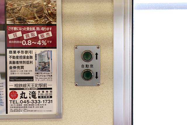 相鉄新7000系(ロングシート車)自動窓ボタン