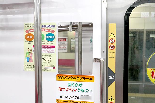 新京成8800形(リニューアル車)鏡