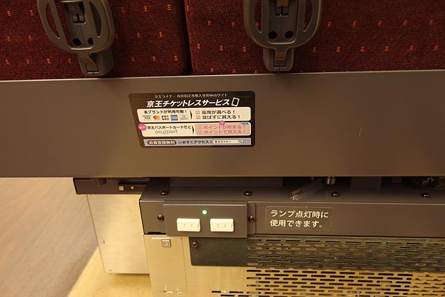 京王5000系京王ライナー(2次車)コンセント、ドリンクホルダー