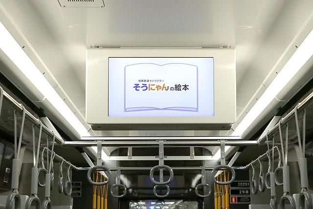相鉄20000系 LCD車内案内装置(天井部)