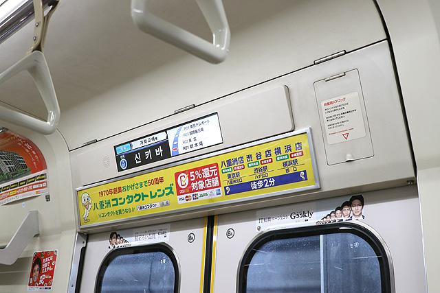 東京臨海高速鉄道70-000形 LCD車内案内装置
