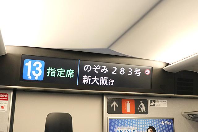 JR東海N700S(普通車)LCD車内案内装置