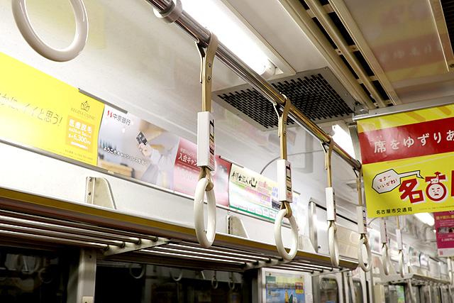 名古屋市営地下鉄5050形 吊革