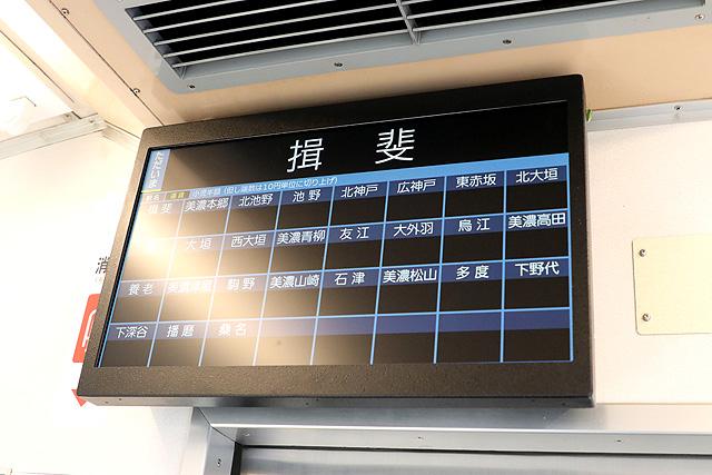 養老鉄道7700系(2両編成)LCD運賃表