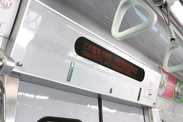 名鉄2300系 LED車内案内装置