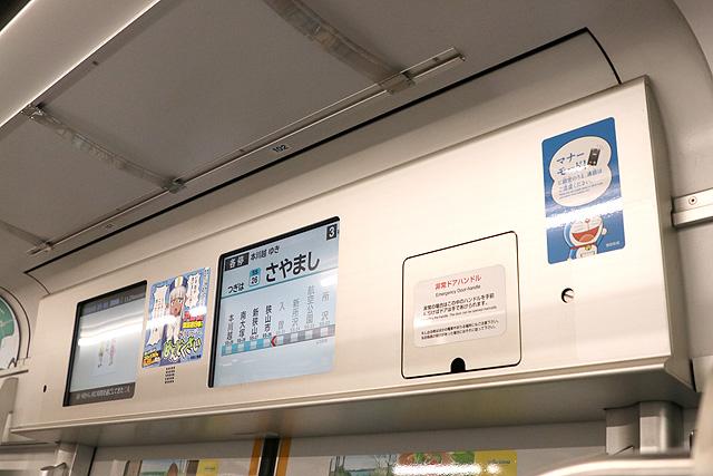 西武30000系DORAEMON-GO! LCD車内案内装置