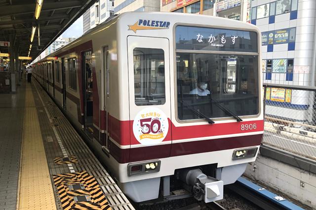 北大阪急行8000形リニューアル車