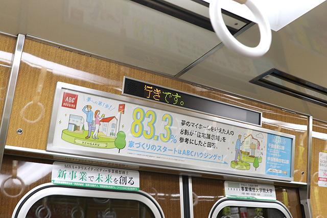 北大阪急行8000形(リニューアル・06編成)LED車内案内装置