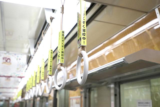 北大阪急行8000形(リニューアル・06編成)吊革
