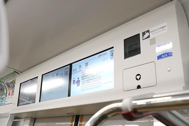 東武70090型THライナー LCD車内案内装置、防犯カメラ