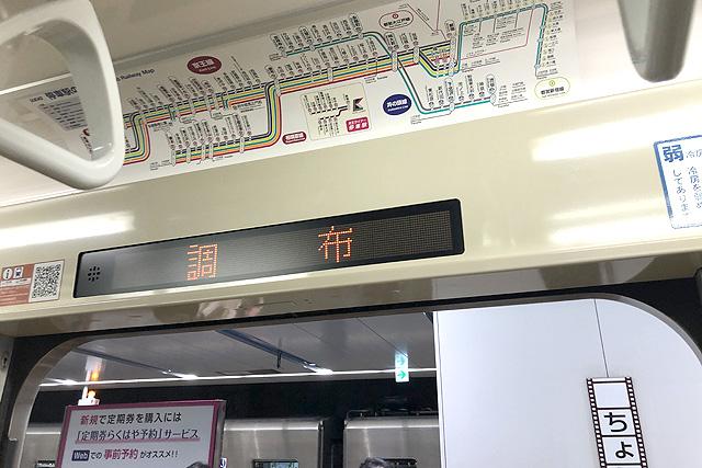 京王7000系 車内案内表示器2