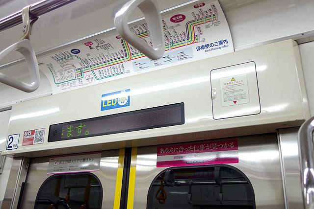 京王9000系 車内案内表示器2