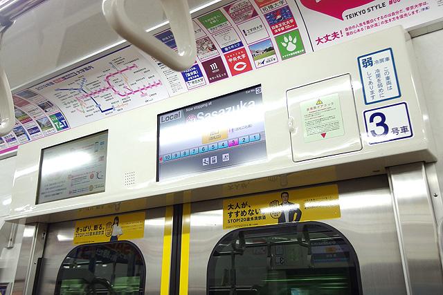 京王9000系 車内案内表示器3