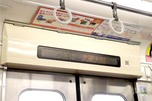 西武9000系(ワンマン車)LED車内案内装置