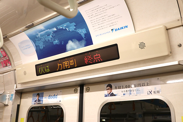 東京メトロ02系80番台 LED車内案内装置