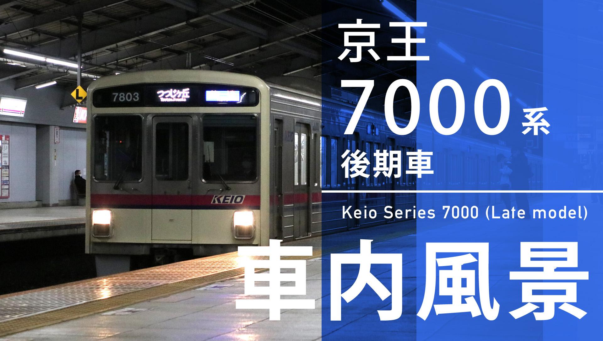 京王7000系後期車 車内風景 動画