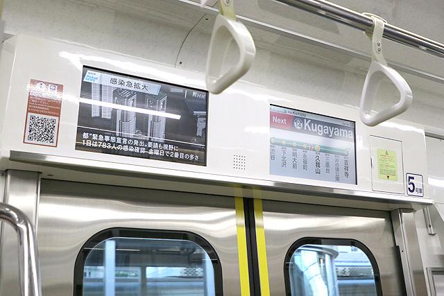 京王1000系(5・6次車)LCD車内案内装置