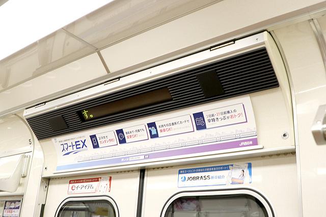 Osaka Metro 23系(最終増備車)LED車内案内装置