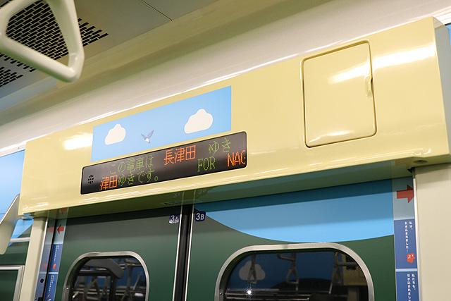 横浜高速鉄道Y000系うしでんしゃ LED車内案内装置