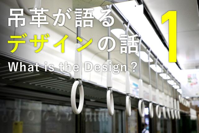 吊革が語るデザインの話