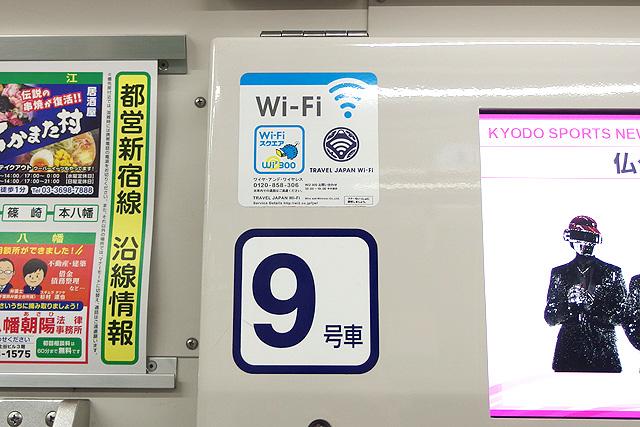 都営地下鉄新宿線10-300形5次車 号車ステッカー、Wi-Fiステッカー2