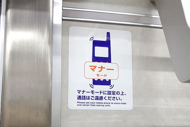 都営地下鉄新宿線10-300形5次車 マナーモード啓発ステッカー