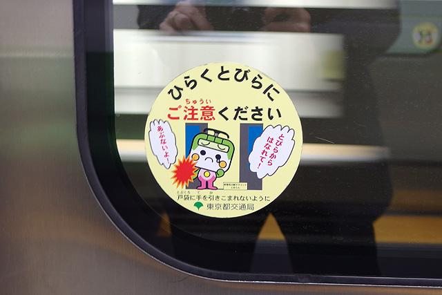 都営地下鉄新宿線10-300形5次車 ドアステッカー1