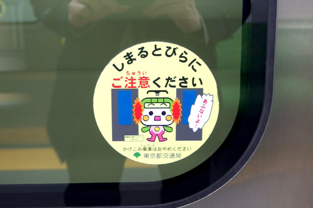 都営地下鉄新宿線10-300形5次車 ドアステッカー2