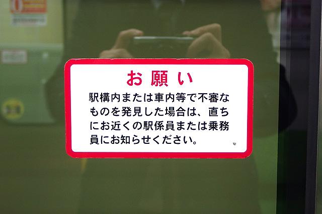 都営地下鉄新宿線10-300形5次車 不審物注意喚起ステッカー(日本語)