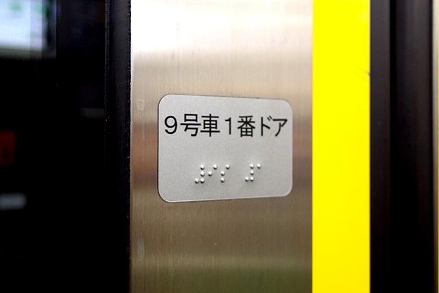 都営地下鉄新宿線10-300形5次車 点字ステッカー