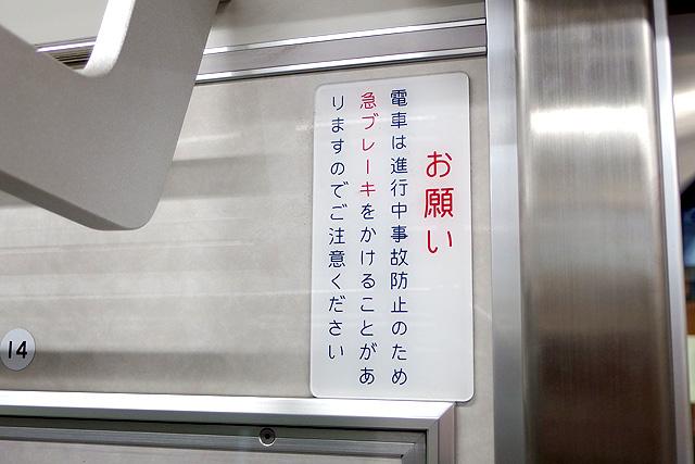 都営地下鉄新宿線10-300形5次車 急停車注意喚起プレート