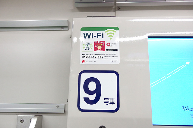 都営地下鉄新宿線10-300形5次車 号車ステッカー、W-Fiステッカー1
