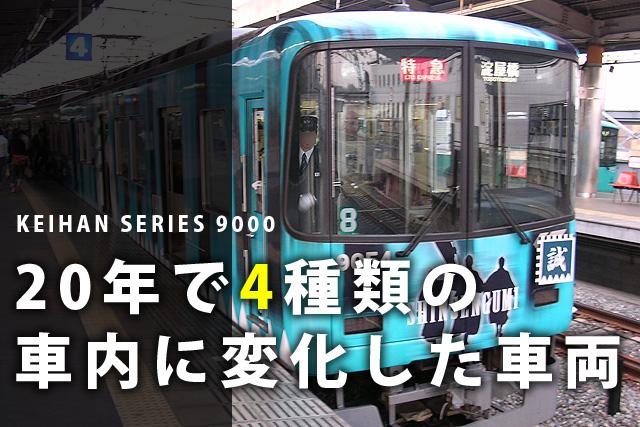 京阪9000系車内の変遷