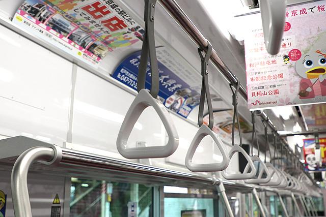 新京成80000形 吊革