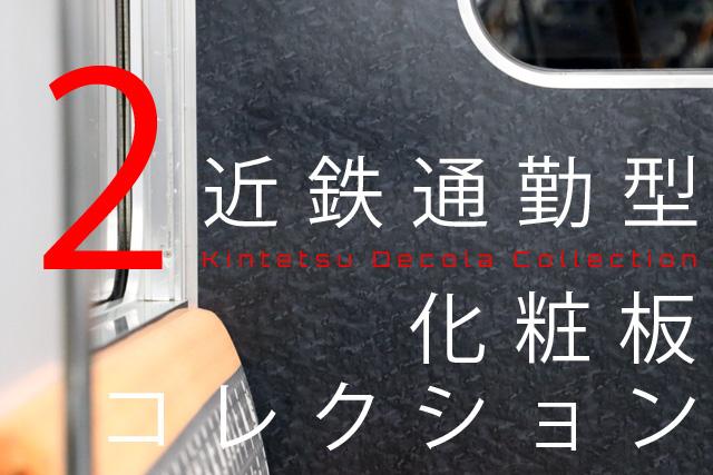 近鉄通勤型化粧板コレクション2