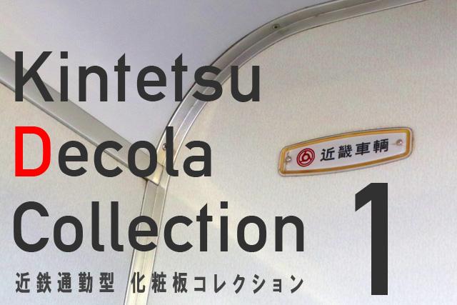 近鉄通勤型化粧板コレクション